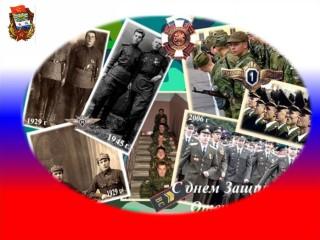 Классный час ко Дню защитника Отечества | Слайд
