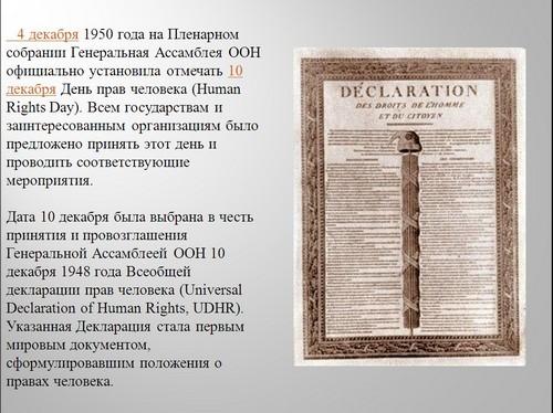 презентация к классному часу день прав человека