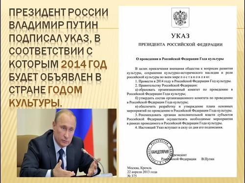 презентация год культуры в россии