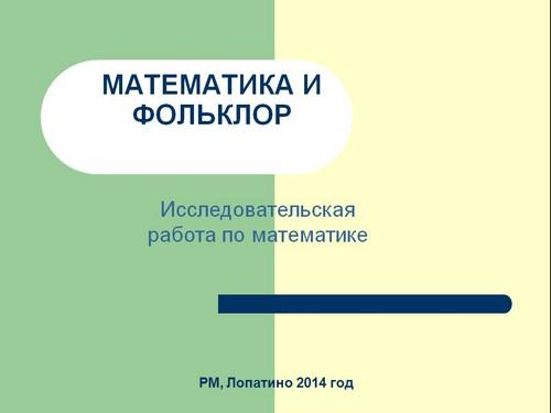 презентация проекта по работе администрации