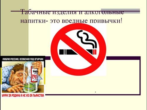 курение и алкоголь презентация