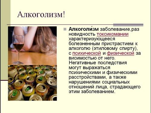 презентация о вреде курения и алкоголя скачать бесплатно