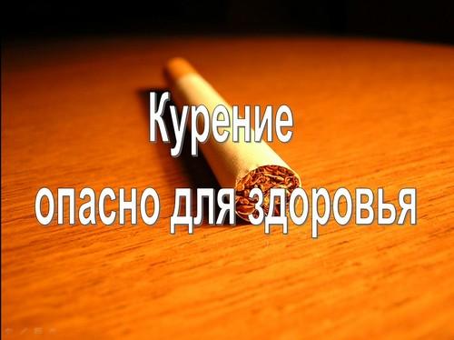 Пословицы О Вреде Курения