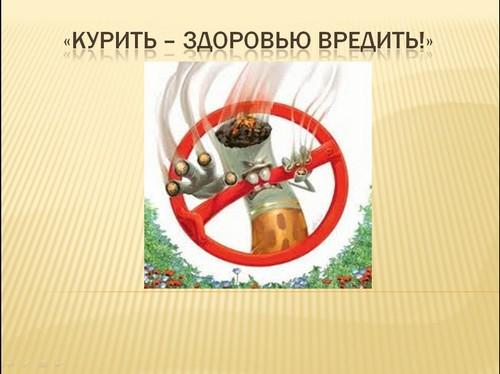 презентация курение и здоровье