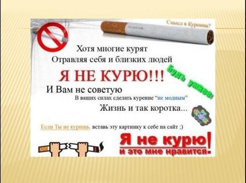 курение вредит здоровью презентация