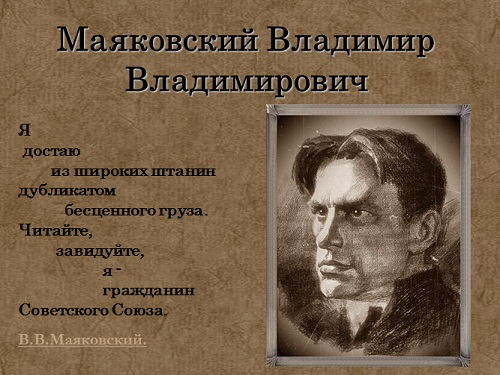 биография маяковского презентация