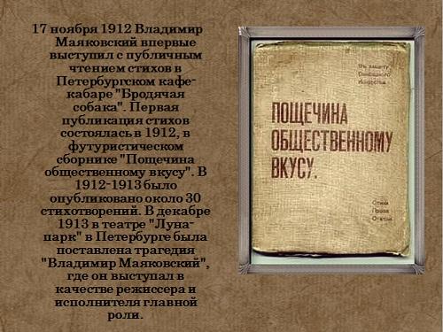 скачать презентацию биография маяковского