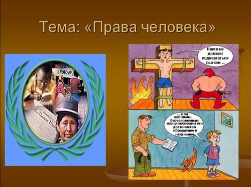 международный день прав человека презентация