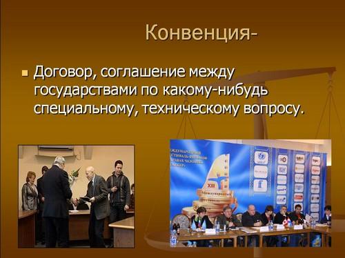 презентация классный час международный день прав