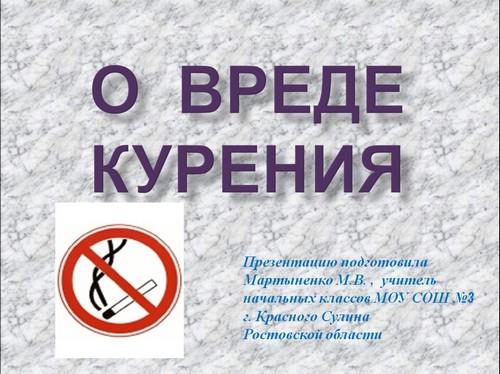 презентация о вреде курения для начальной школы