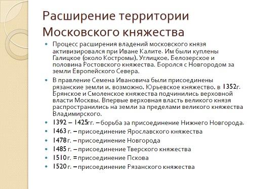 конспект 6 класс повесть о монголо татарском нашествии