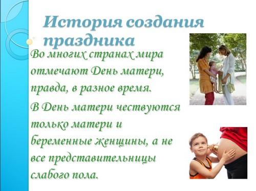 презентация праздника день матери