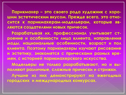 Доклад на тему художник профессия 1326