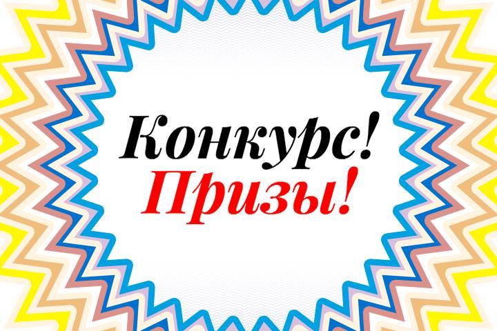 конкурсы с <i>конкурсы в интернете с призами для всех стран</i> призами
