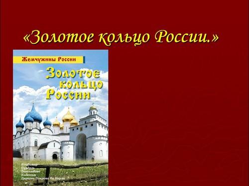 Презентация Путешествие По России Для Детей