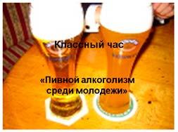 Алкоголизм влияющий на здоровье