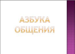 азбука общения 7 класс программа