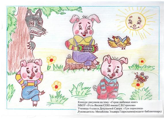 Иллюстрации к сказке три поросенка карандашом