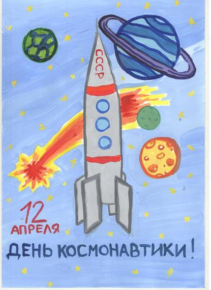 Открытки ко дню космонавтики рисунки, для ватсапа
