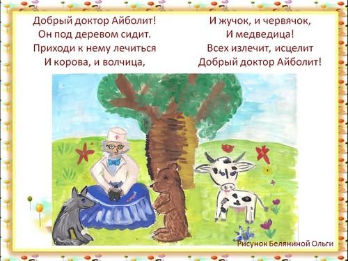 доктор айболит рисунки для читательского дневника московской