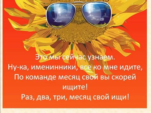 Поздравление летних именинников в стихах