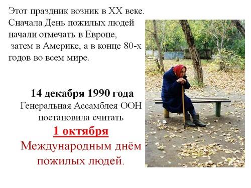 Доклад на тему пожилые люди 1085