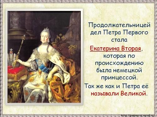 екатерина обнаженная царица скачать бесплатно