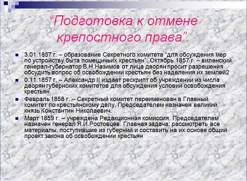 история 8 класс крестьянская реформа 1861