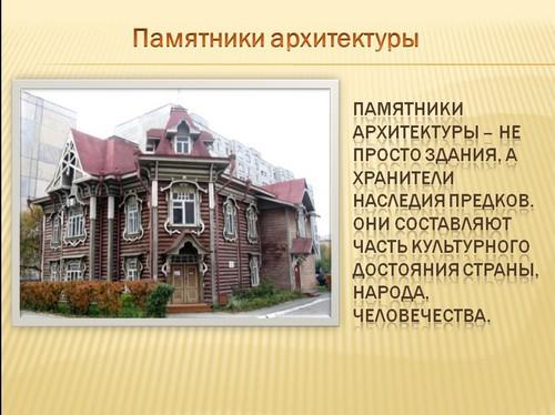 Презентация урока изо 3 класс памятники архитектуры