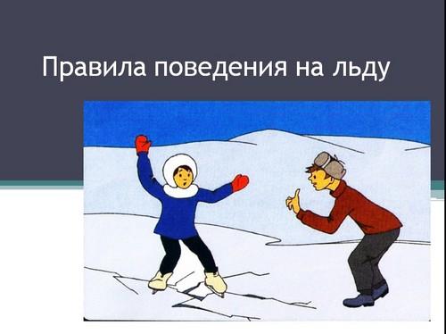Картинки по запросу картинка правила поведения на льду беларусь