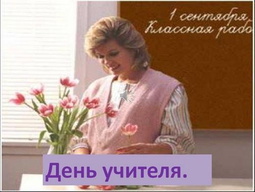 Изображение - День учителя поздравление презентация prezentaciya-ko-dnyu-uchitelya1