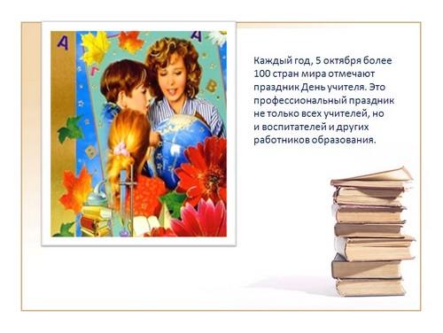 Изображение - День учителя поздравление презентация prezentaciya-ko-dnyu-uchitelya2