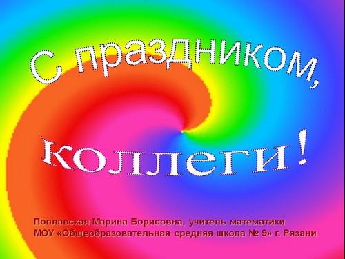 Изображение - День учителя поздравление презентация prezentaciya-ko-dnyu-uchitelya3