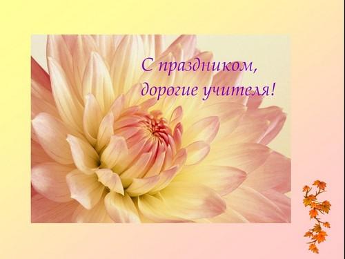 Изображение - День учителя поздравление презентация prezentaciya-ko-dnyu-uchitelya4