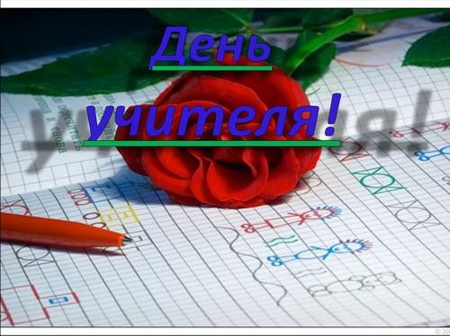 Изображение - День учителя поздравление презентация prezentaciya-ko-dnyu-uchitelya5