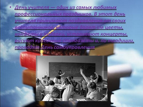 Изображение - День учителя поздравление презентация prezentaciya-ko-dnyu-uchitelya6
