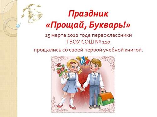 Днем, пригласительные родителям на праздник прощание с азбукой