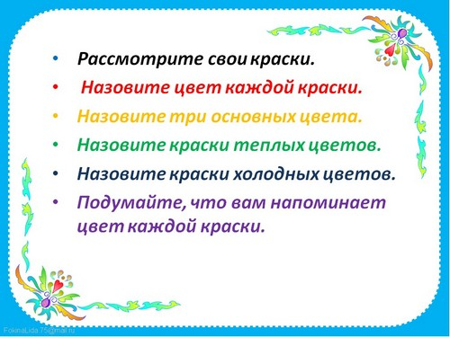 Урок изо 2 класс зимний лес презентация школа россии