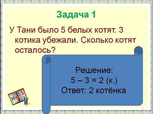 Решение задач урок математики 1 класс программа для решения задач математике онлайн