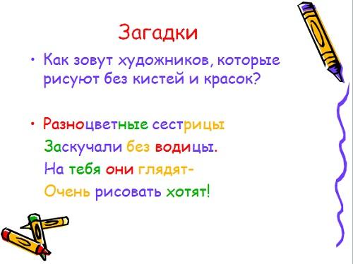 Изо 4 класс волшебный фонарь презентация школа россии