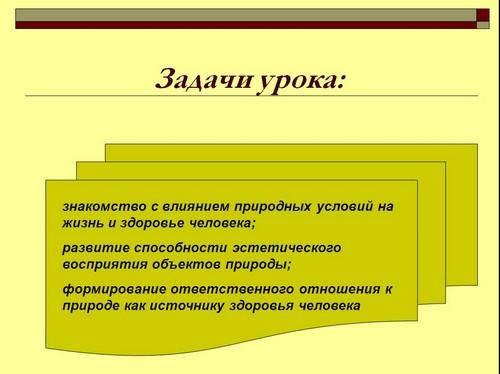 ... презентация влияние природных условий на жизнь и здоровье человека  география 8 класс 235cd200d7a