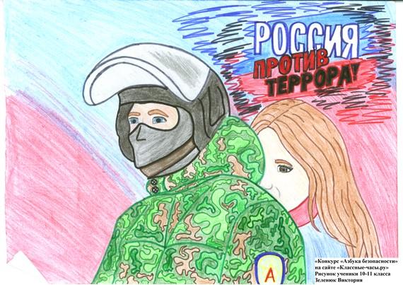 рисунки на тему терроризм выбор видеоматериала