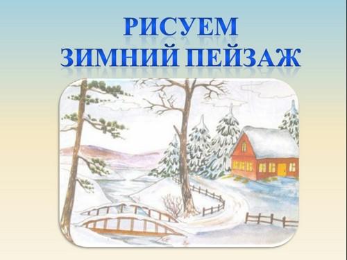 Изо 2 класс презентация поэтапное рисование зимы